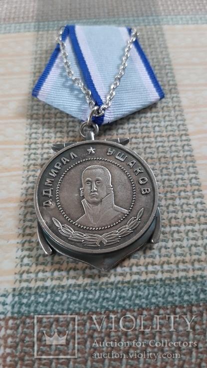 Медаль Адмирал Ушаков (копия), фото №2