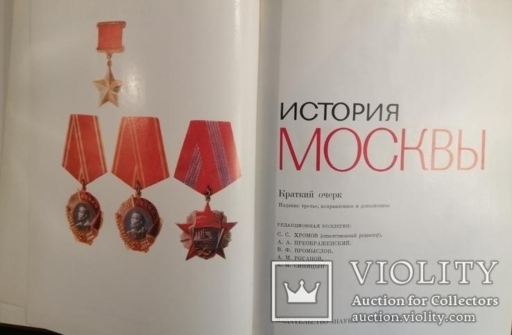 Книга История Москвы, фото №3