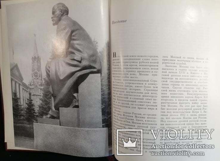 Книга История Москвы, фото №4