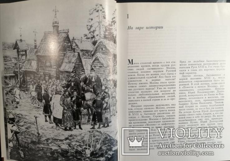 Книга История Москвы, фото №5