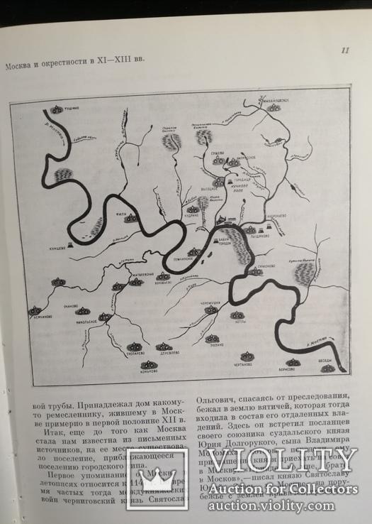 Книга История Москвы, фото №6