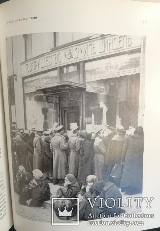 Книга История Москвы, фото №9
