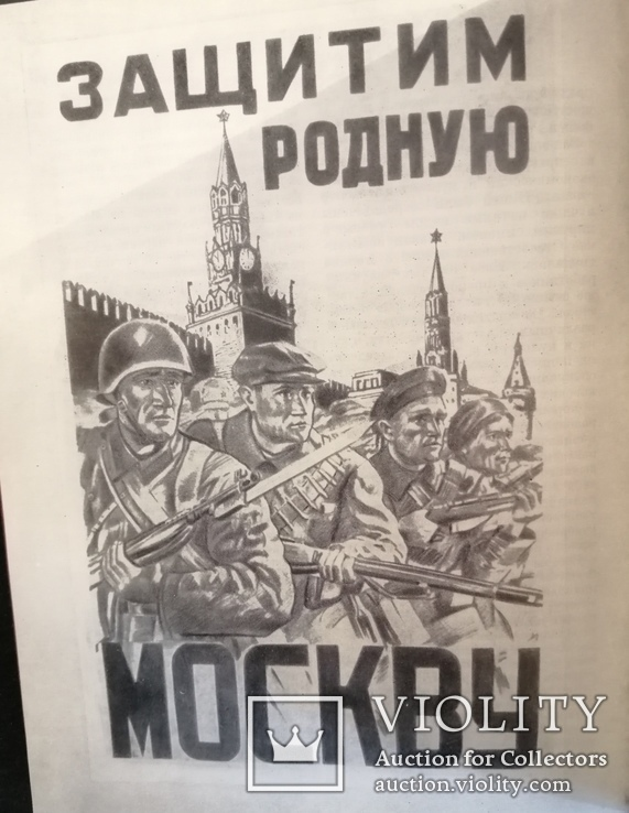 Книга История Москвы, фото №10