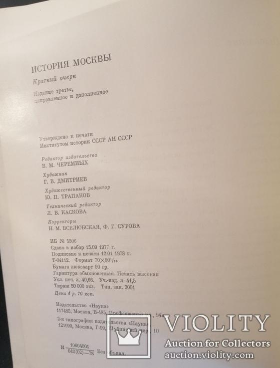 Книга История Москвы, фото №12