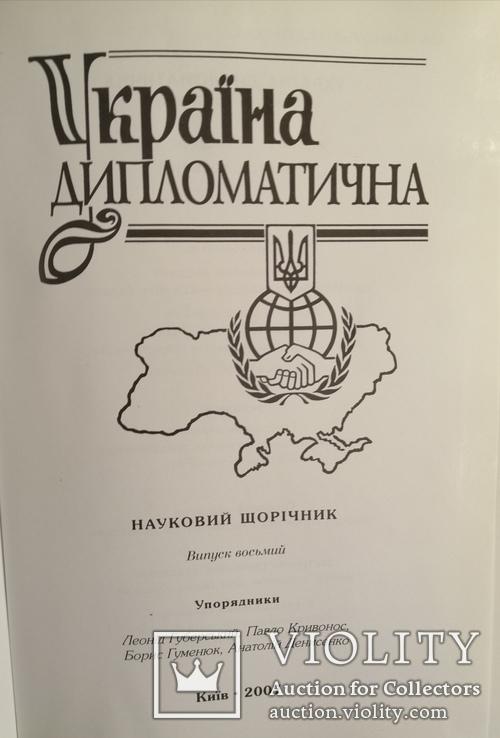 Книга Україна дипломатична випуск 8. Тираж 3000, фото №3