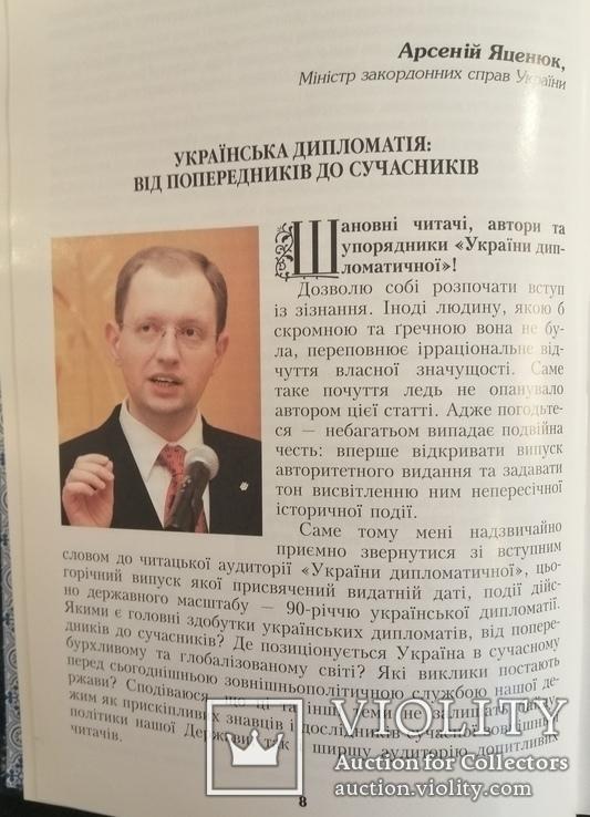 Книга Україна дипломатична випуск 8. Тираж 3000, фото №4