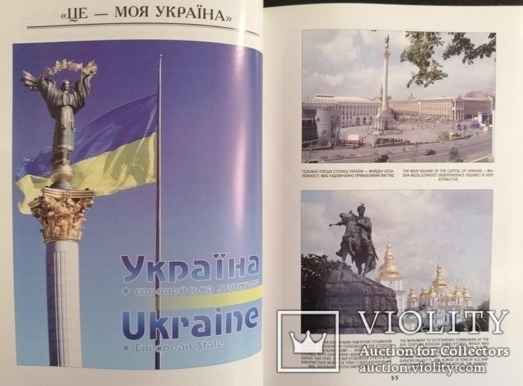 Книга Україна дипломатична випуск 8. Тираж 3000, фото №7