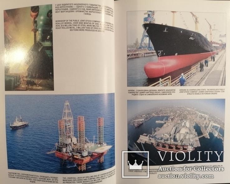 Книга Україна дипломатична випуск 8. Тираж 3000, фото №9