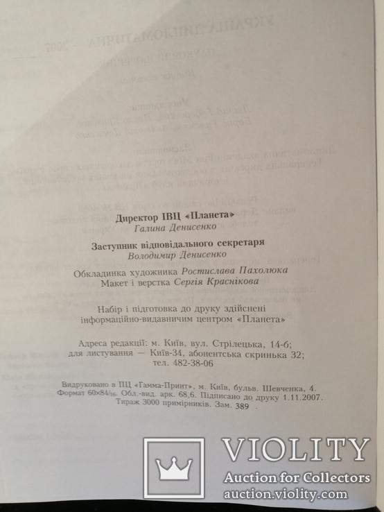 Книга Україна дипломатична випуск 8. Тираж 3000, фото №12