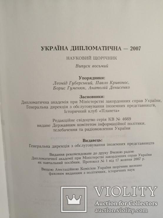Книга Україна дипломатична випуск 8. Тираж 3000, фото №13