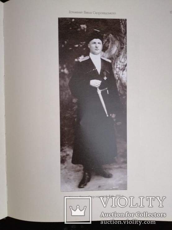 Скоропадські. Родинний альбом книга 1,2, фото №9