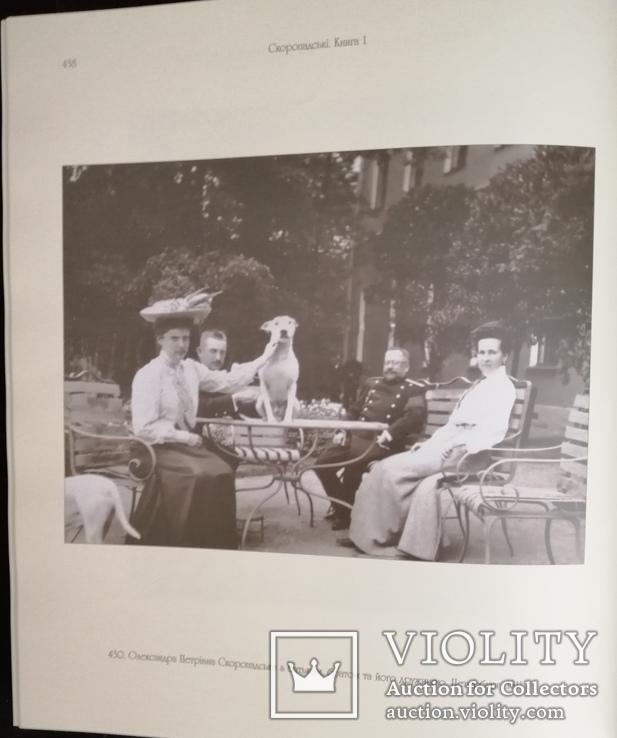 Скоропадські. Родинний альбом книга 1,2, фото №11