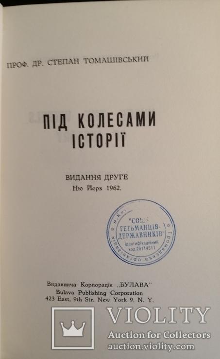 Під колесами історії 1962р. Степан Томашівський., фото №3