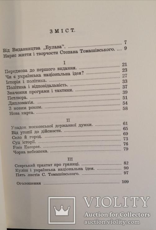 Під колесами історії 1962р. Степан Томашівський., фото №4