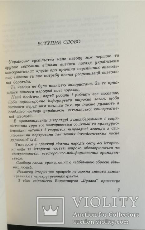 Під колесами історії 1962р. Степан Томашівський., фото №5