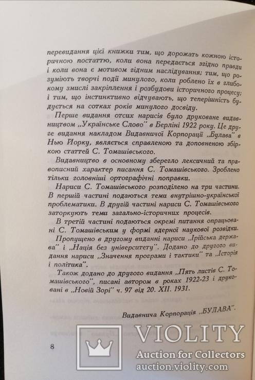 Під колесами історії 1962р. Степан Томашівський., фото №6
