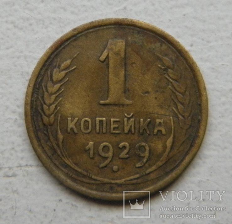 1 копейка 1929 г., фото №2
