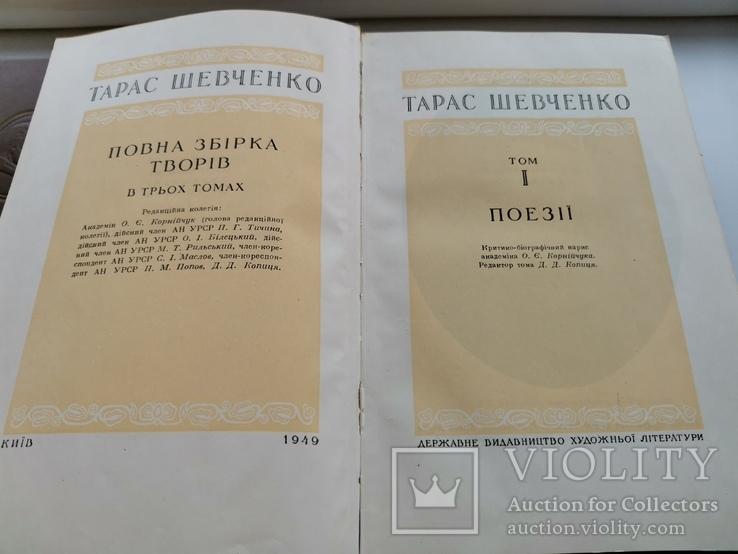 Полное собрание сочинений Т. Г. Шевченко в з томах, фото №3