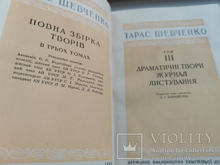 Полное собрание сочинений Т. Г. Шевченко в з томах, фото №4