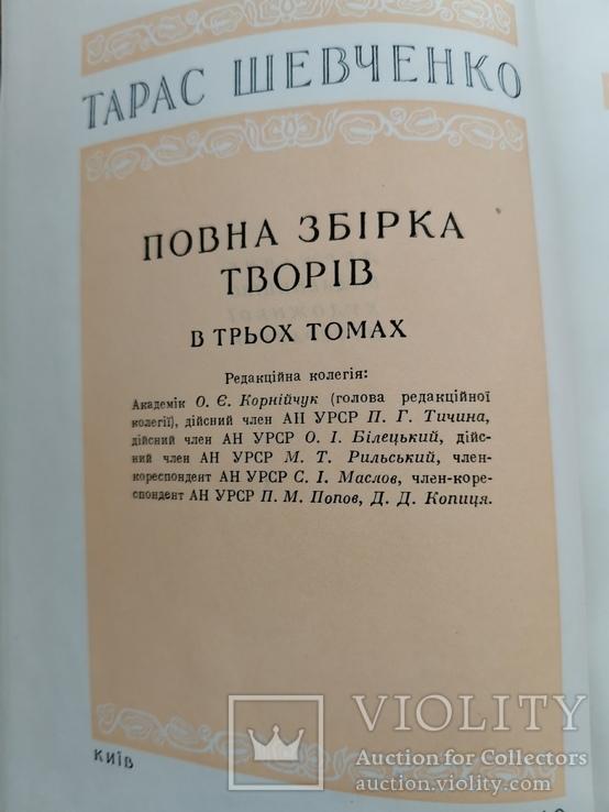 Полное собрание сочинений Т. Г. Шевченко в з томах, фото №7