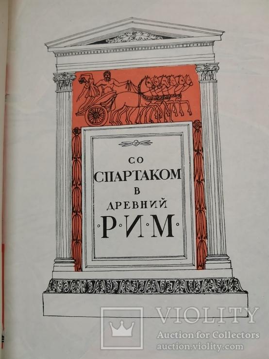 Вслед за героями книг, 1962 год, фото №4