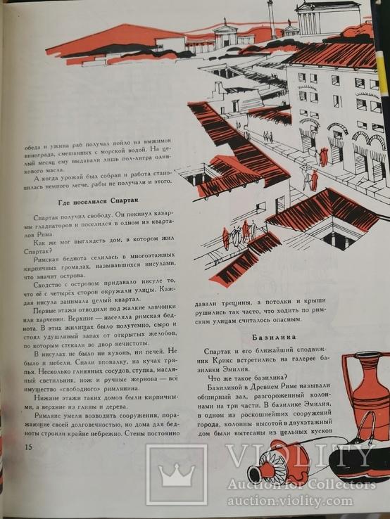 Вслед за героями книг, 1962 год, фото №6