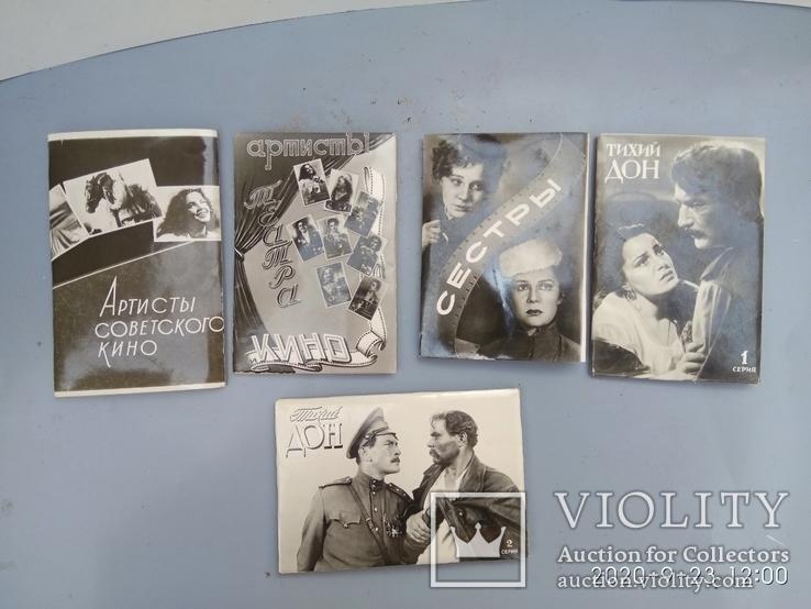 Фотографии артистов , фильмы 1957 г, фото №2