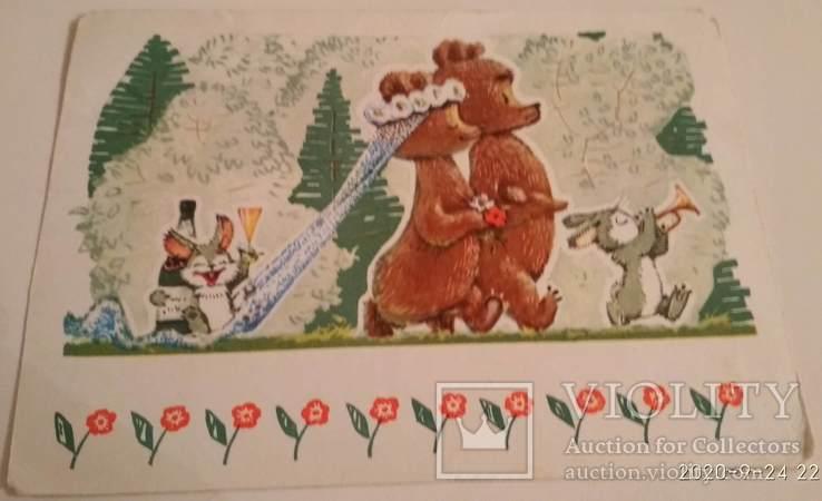 Почтовая открытка,  1968г. Художник В. Зарубин, Свадьба медведей, фото №2