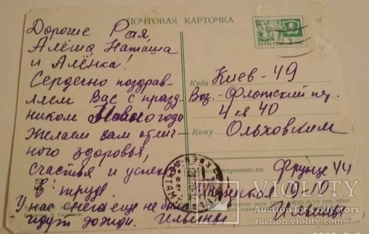 Почтовая открытка,  1968г. Художник В. Зарубин, Свадьба медведей, фото №3