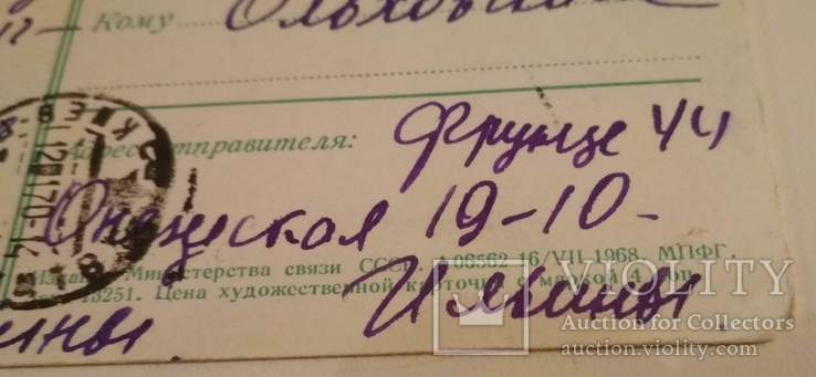 Почтовая открытка,  1968г. Художник В. Зарубин, Свадьба медведей, фото №4