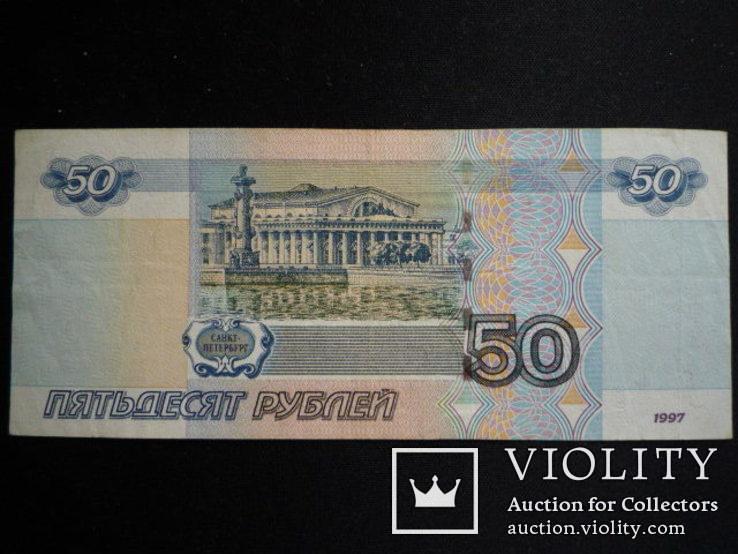 50 рублей 1997 года, Россия. (Санкт-Петербург)., фото №3