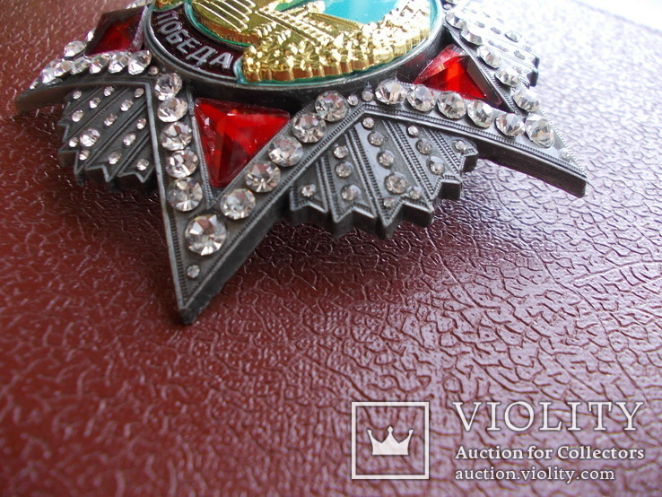 Орден Победы (имитация), фото №5