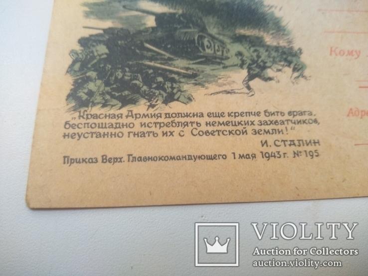 """""""Приказ Сталина 1 мая 1943г  №195"""" Почтовая карточка, фото №6"""