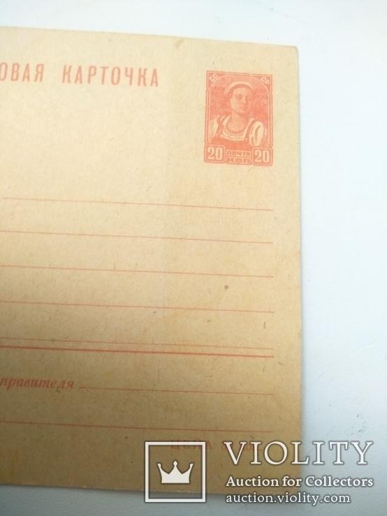 """""""Приказ Сталина 1 мая 1943г  №195"""" Почтовая карточка, фото №8"""