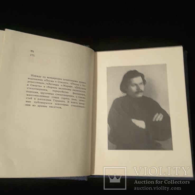 Максим Горький., фото №2