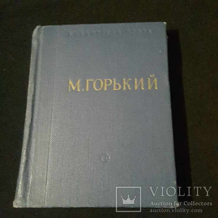 Максим Горький., фото №4