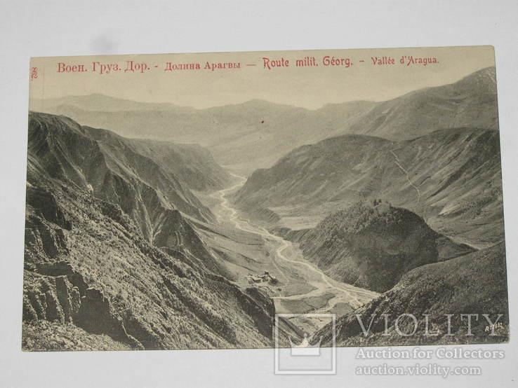 Открытка до 1917 Военно Грузинская дорога Долина Арагвы, фото №2
