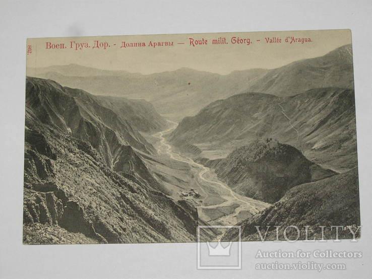 Открытка до 1917 Военно Грузинская дорога Долина Арагвы, фото №3