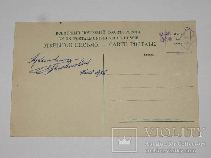 Открытка до 1917 Военно Грузинская дорога Долина Арагвы, фото №4