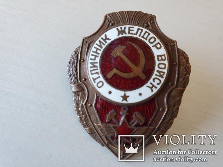Отличник желдор войск, копия, фото №2