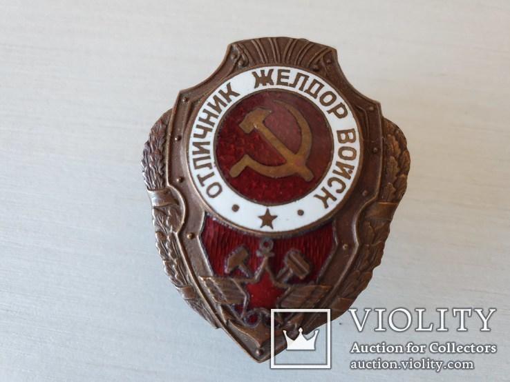 Отличник желдор войск, копия, фото №6