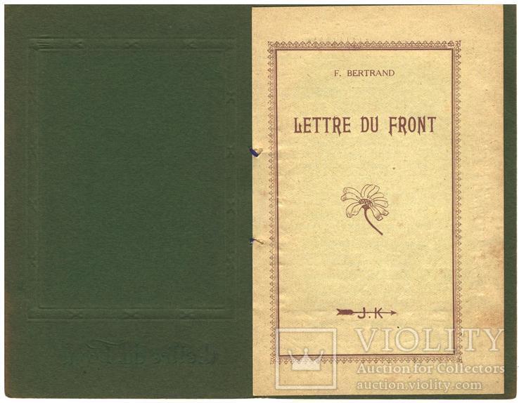 Открытка Письмо с передовой 1916 год со стихами  Первая мировая война Франция, фото №3