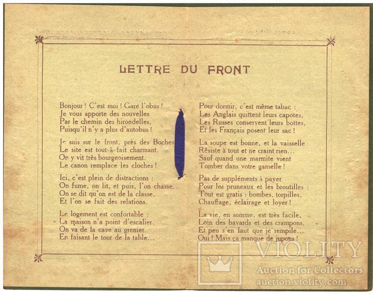 Открытка Письмо с передовой 1916 год со стихами  Первая мировая война Франция, фото №4