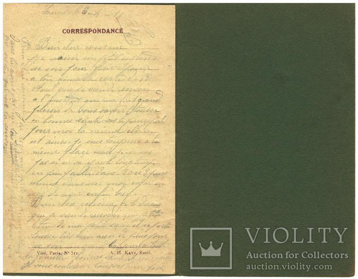 Открытка Письмо с передовой 1916 год со стихами  Первая мировая война Франция, фото №5