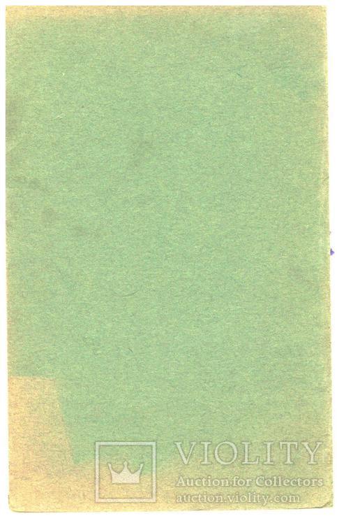 Открытка Письмо с передовой 1916 год со стихами  Первая мировая война Франция, фото №6