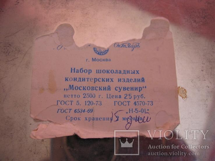 Коробка от шоколадных изд. ф-ка Красный Октябрь, фото №10