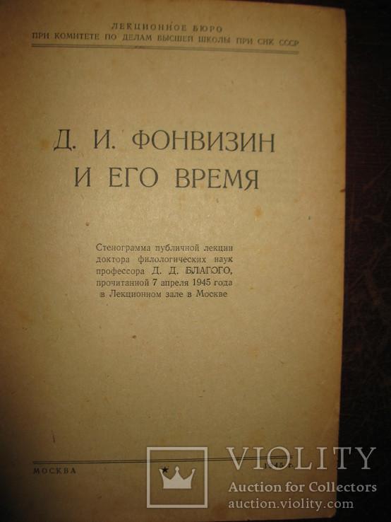 Д. И. Фонвизин и его время., фото №3