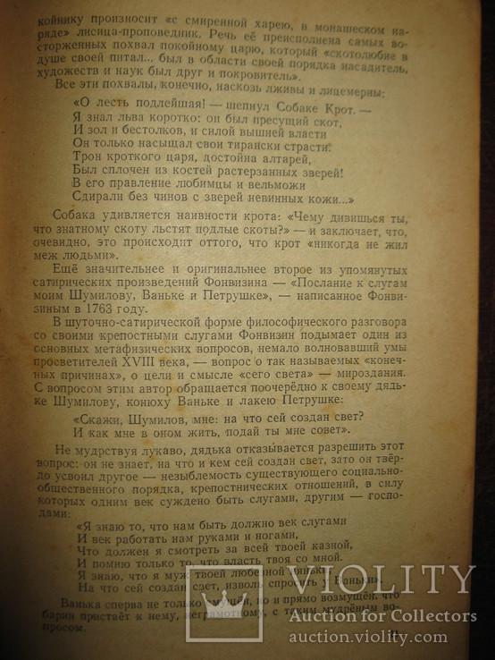 Д. И. Фонвизин и его время., фото №4