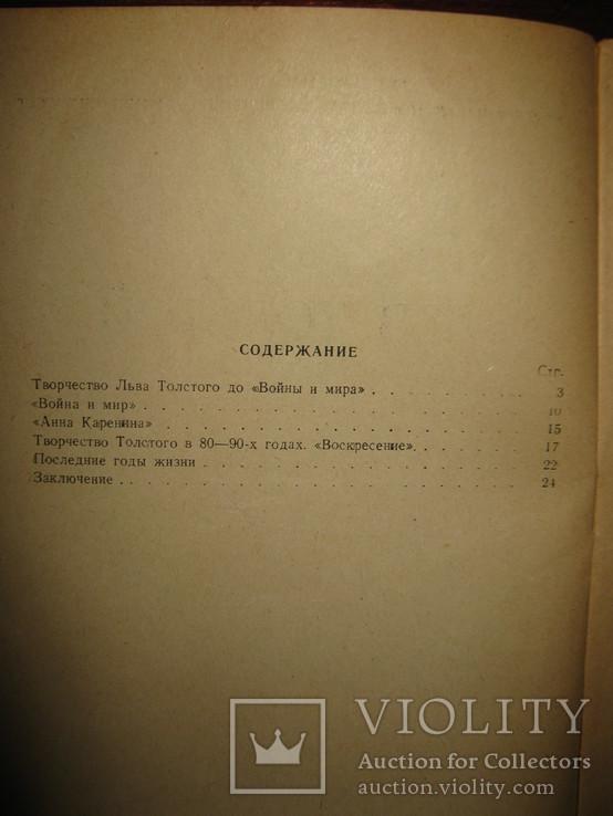 Лев Толстой, фото №3