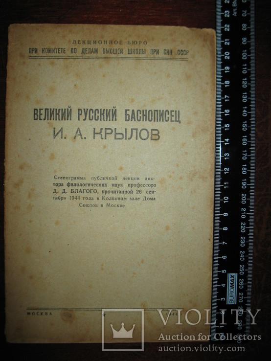 Великий русский баснописец И. А. Крылов., фото №2